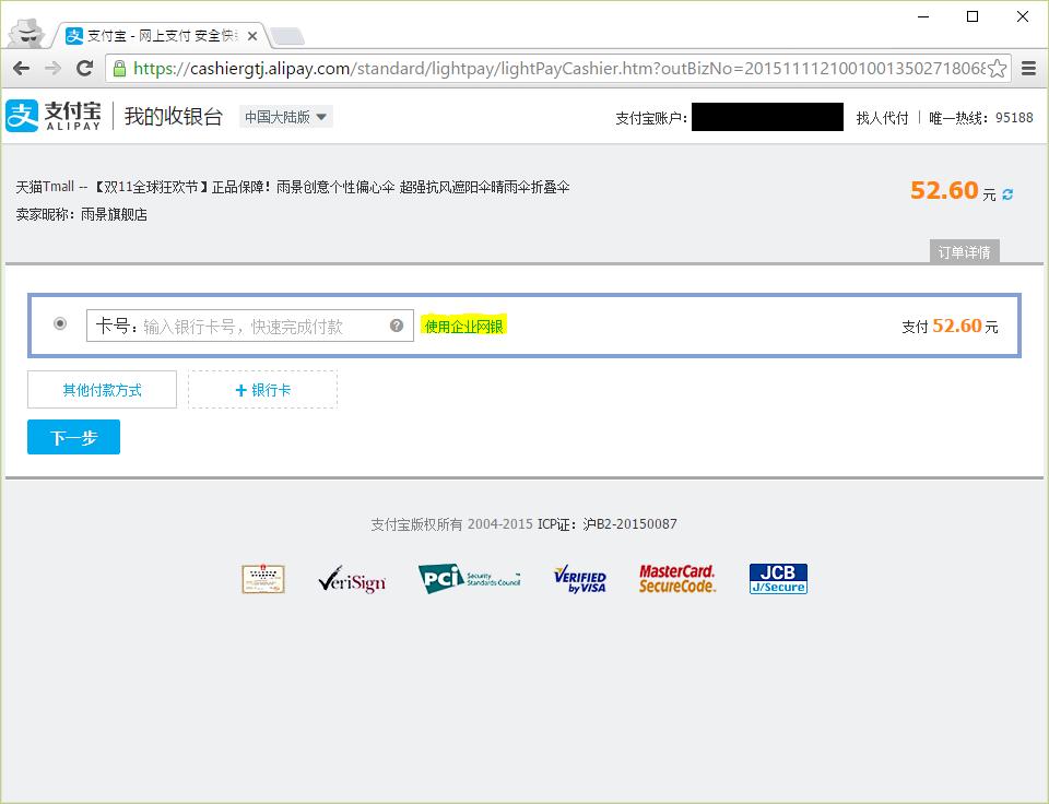 """第一步, 選擇""""使用企業網銀"""" (雖然唔係)"""