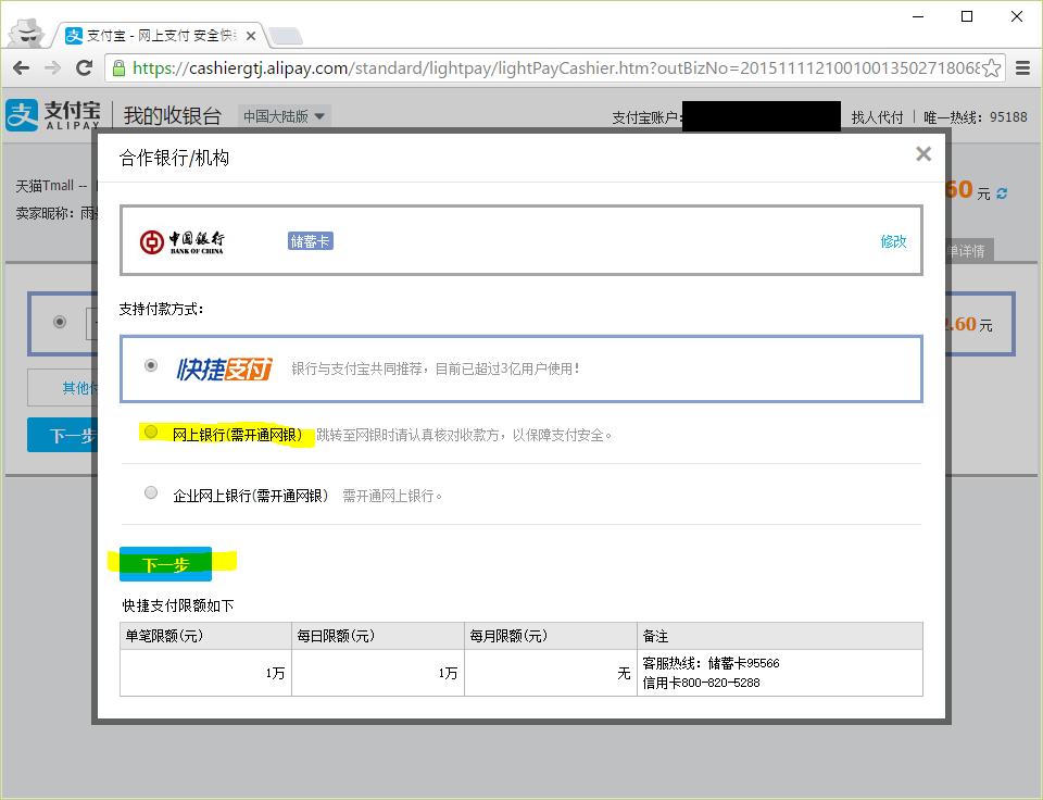 第七步, 網上銀行!!! (咁辛苦入到嚟仲同你講快捷支付?!)