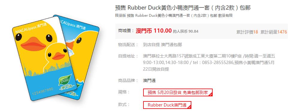 西洋街 - 預售 Rubber Duck黃色小鴨澳門通一套(內含2款)包郵