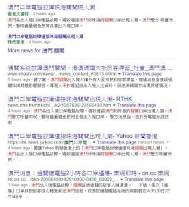 20160430-澳門口岸電腦故障